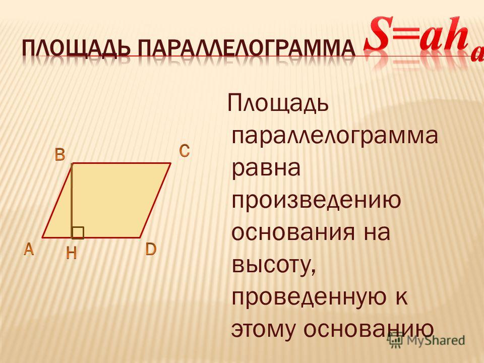 Площадь параллелограмма равна произведению основания на высоту, проведенную к этому основанию