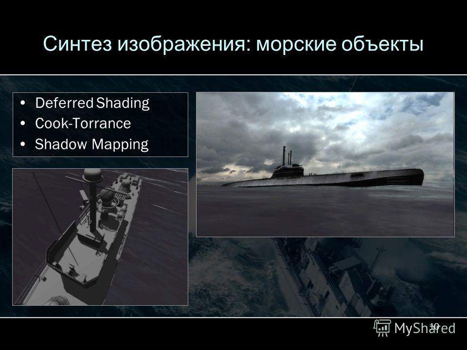 10 Синтез изображения: морские объекты Deferred Shading Cook-Torrance Shadow Mapping