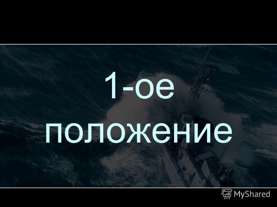 1-ое положение