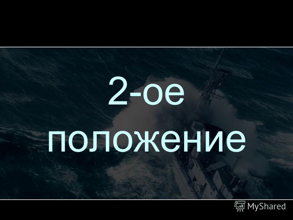 2-ое положение