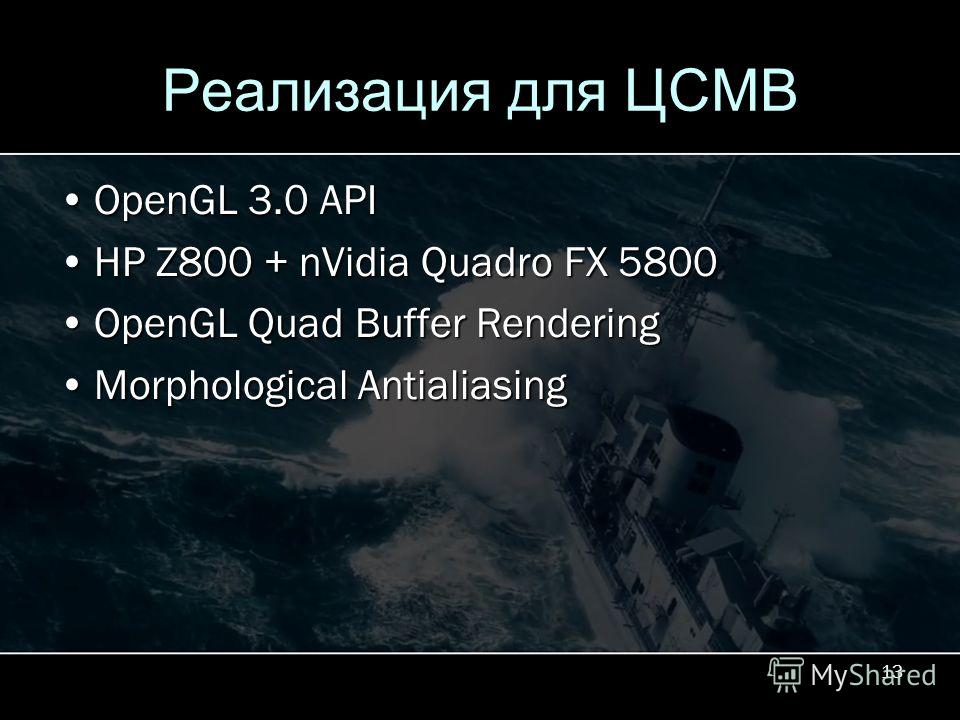 13 Реализация для ЦСМВ OpenGL 3.0 APIOpenGL 3.0 API HP Z800 + nVidia Quadro FX 5800HP Z800 + nVidia Quadro FX 5800 OpenGL Quad Buffer RenderingOpenGL Quad Buffer Rendering Morphological AntialiasingMorphological Antialiasing