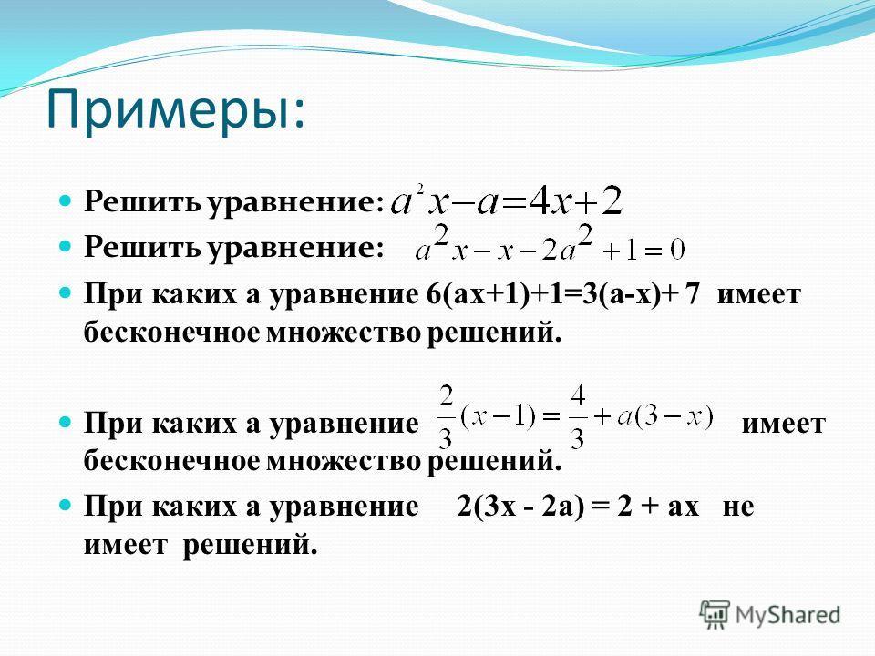 Примеры: Решить уравнение: При каких а уравнение 6(ах+1)+1=3(а-х)+ 7 имеет бесконечное множество решений. При каких а уравнение имеет бесконечное множество решений. При каких а уравнение 2(3х - 2а) = 2 + ах не имеет решений.