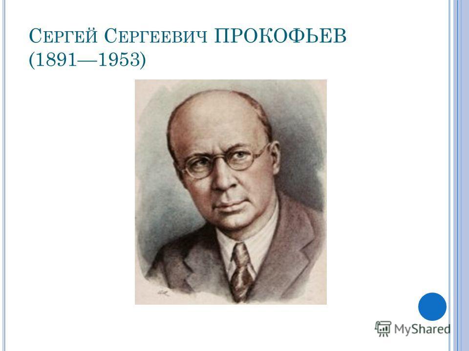 С ЕРГЕЙ С ЕРГЕЕВИЧ ПРОКОФЬЕВ (18911953)