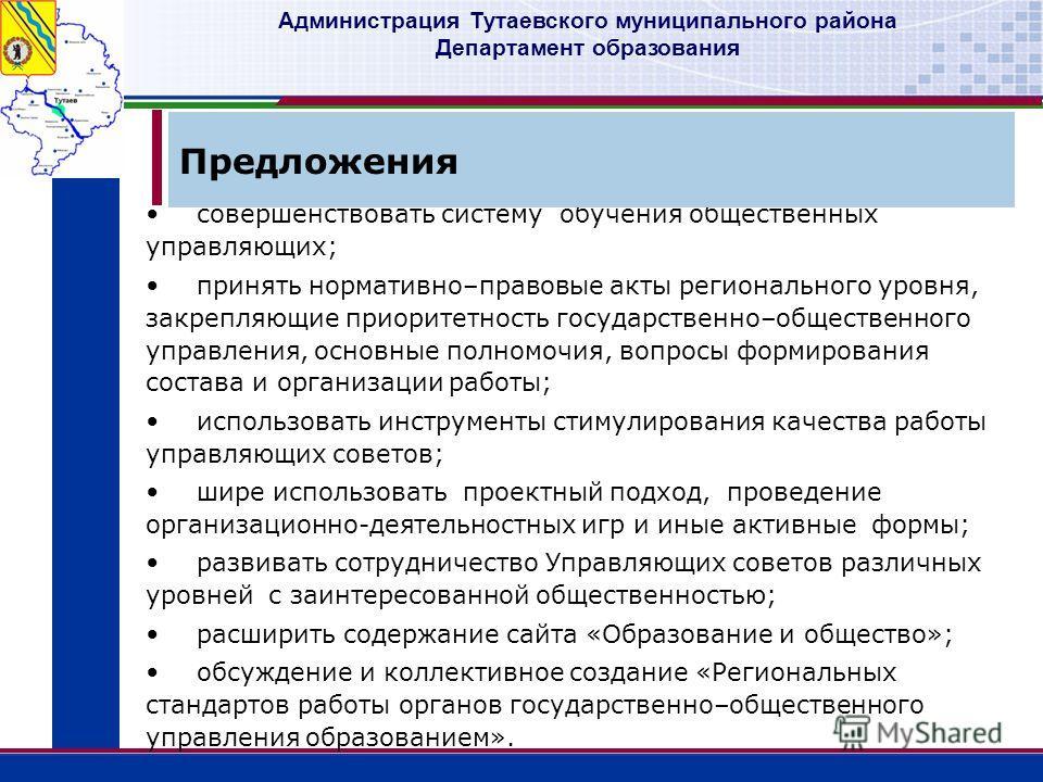 Администрация Тутаевского муниципального района Департамент образования совершенствовать систему обучения общественных управляющих; принять нормативно–правовые акты регионального уровня, закрепляющие приоритетность государственно–общественного управл