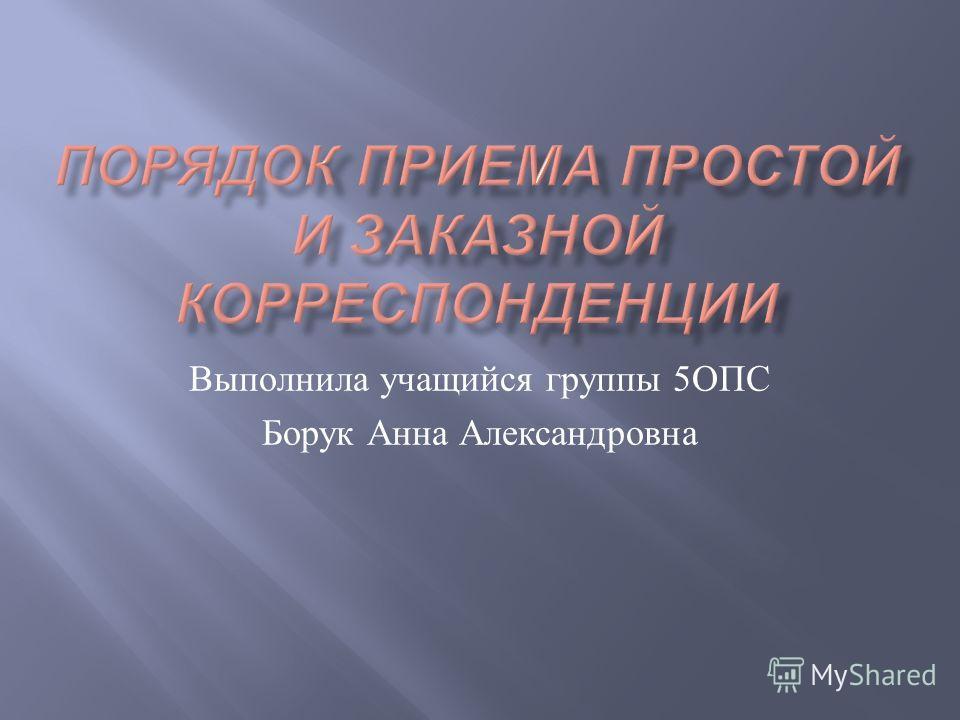 Выполнила учащийся группы 5 ОПС Борук Анна Александровна