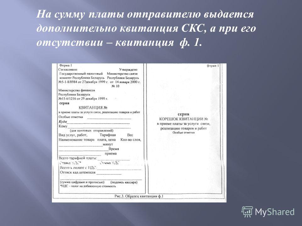 На сумму платы отправителю выдается дополнительно квитанция СКС, а при его отсутствии – квитанция ф. 1.