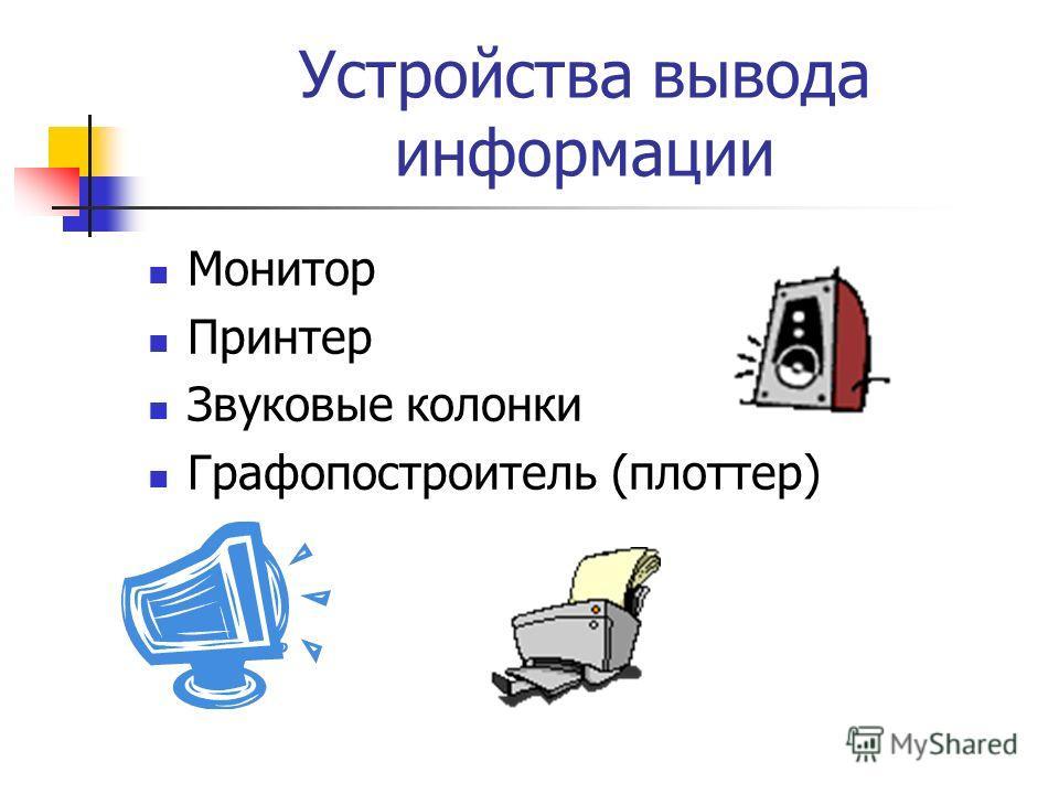 Устройства вывода информации Монитор Принтер Звуковые колонки Графопостроитель (плоттер)