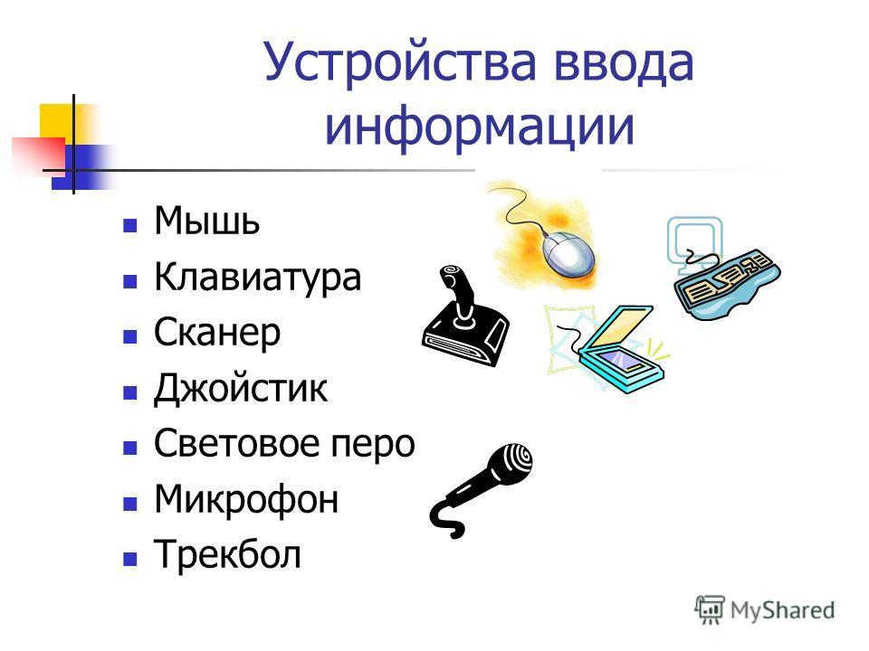 Устройства ввода информации Мышь Клавиатура Сканер Джойстик Световое перо Микрофон Трекбол