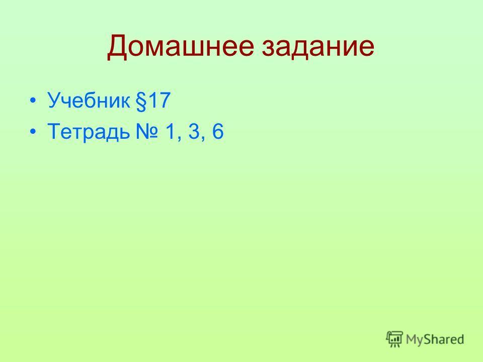 Домашнее задание Учебник §17 Тетрадь 1, 3, 6