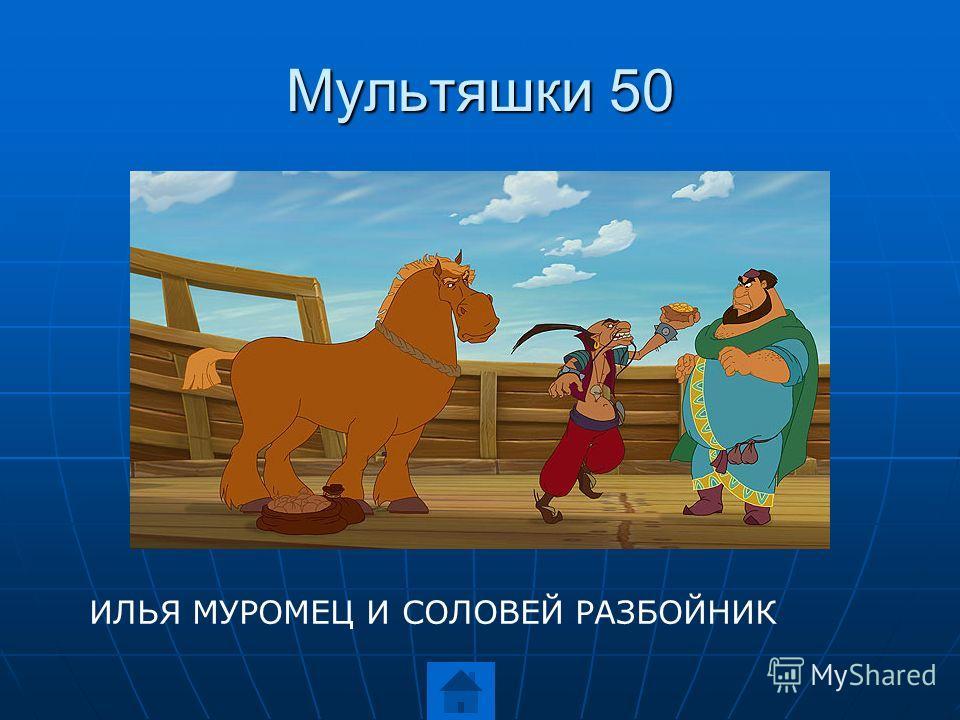 Мультяшки 50 ИЛЬЯ МУРОМЕЦ И СОЛОВЕЙ РАЗБОЙНИК