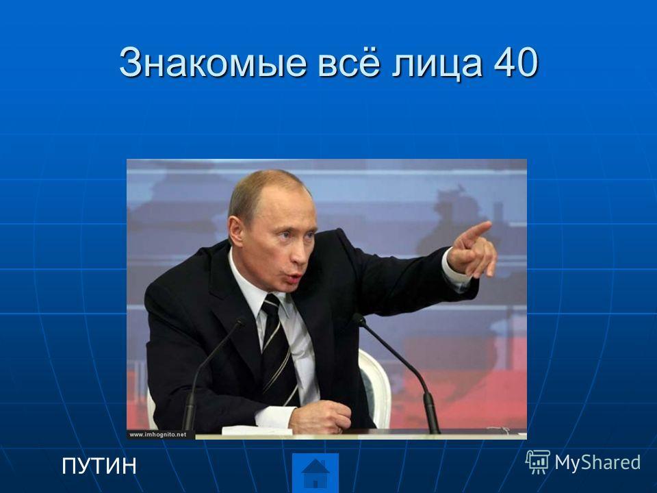 Знакомые всё лица 40 ПУТИН
