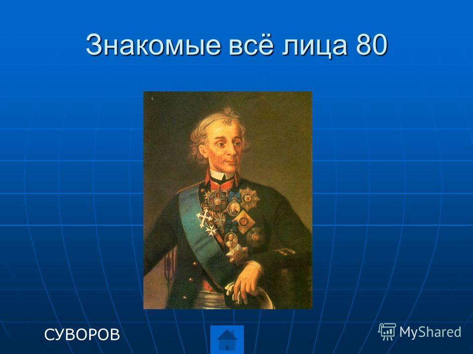 Знакомые всё лица 80 СУВОРОВ