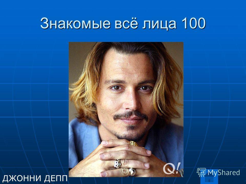 Знакомые всё лица 100 ДЖОННИ ДЕПП