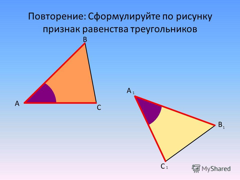 Повторение: Сформулируйте по рисунку признак равенства треугольников А С В А 1 В 1 С 1
