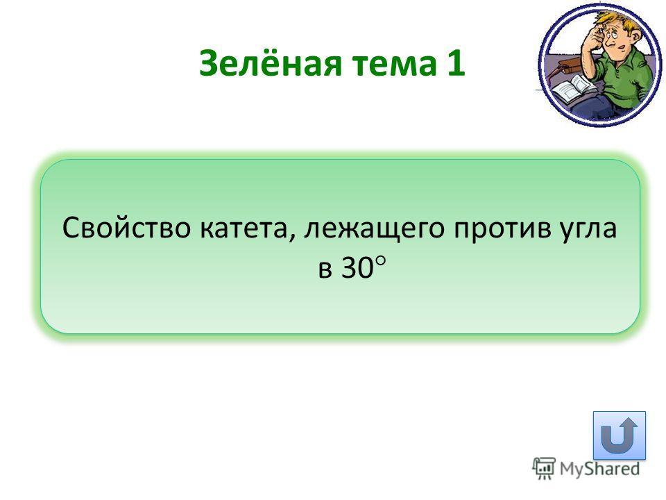 Зелёная тема 1 Свойство катета, лежащего против угла в 30