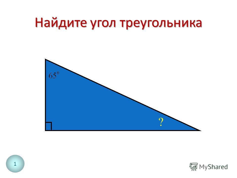 Найдите угол треугольника ? 1