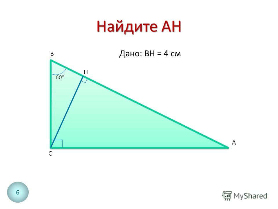 Найдите AH C B A H 60 Дано: BH = 4 см 6