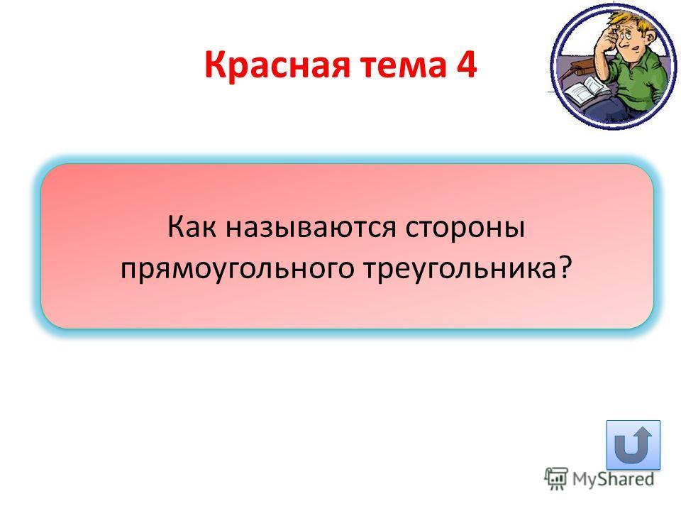 Красная тема 4 Как называются стороны прямоугольного треугольника?