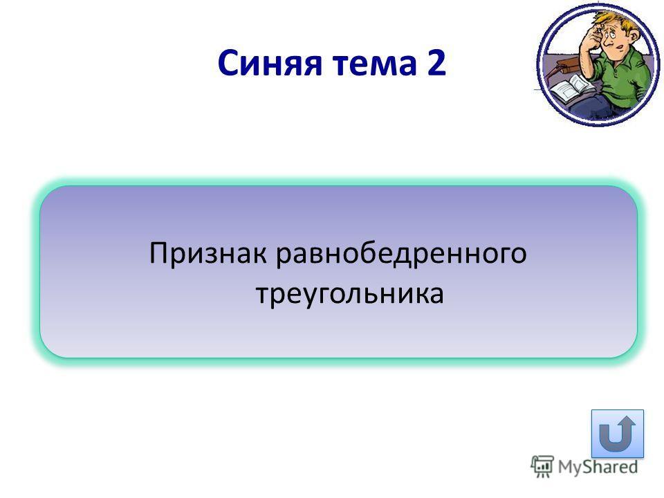 Синяя тема 2 Признак равнобедренного треугольника