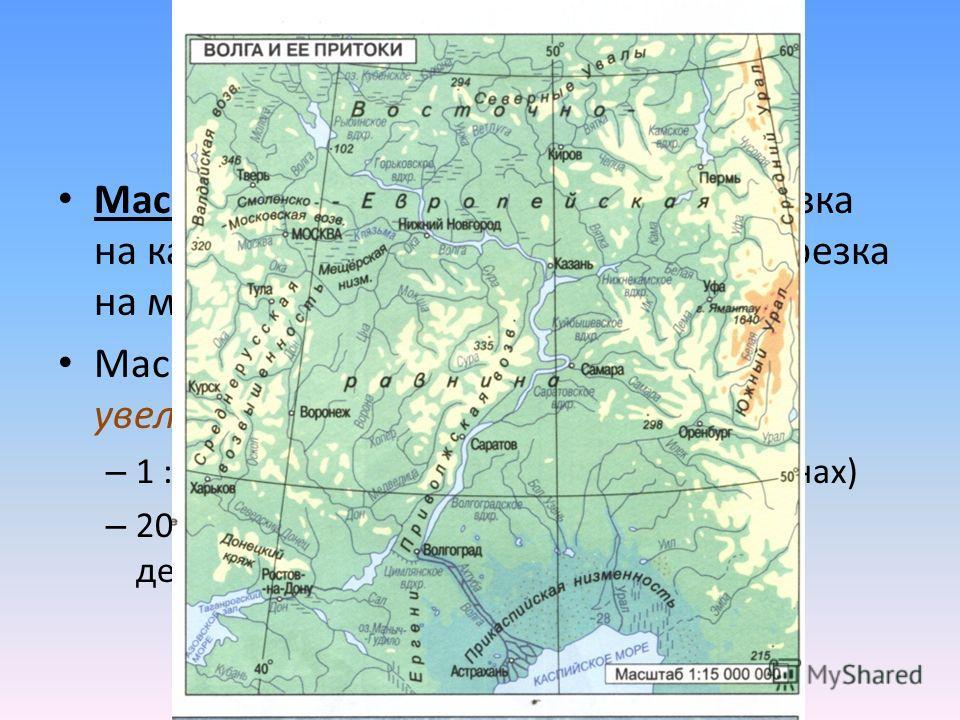 Масштаб Масштаб – это отношение длины отрезка на карте к длине соответствующего отрезка на местности. Масштаб бывает уменьшенный и увеличенный. – 1 : 1 000 – уменьшенный (на картах и планах) – 20 : 1 – увеличенный (на чертежах мелких деталей)
