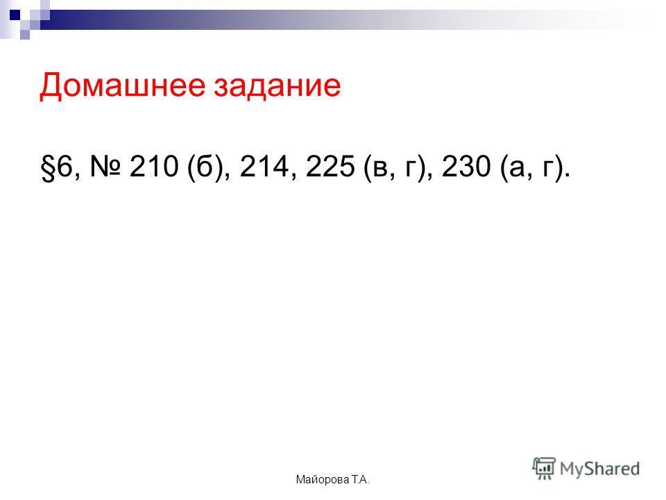 Майорова Т.А. Домашнее задание §6, 210 (б), 214, 225 (в, г), 230 (а, г).