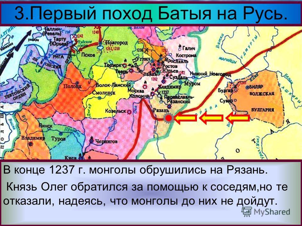 Бату достались территории от реки Иртыш и дальше на Запад до тех пределов, «покуда могут ступить копыта монгольских лошадей». Но эти территории Бату (на Руси его звали Батыем) нужно было еще завоевать.