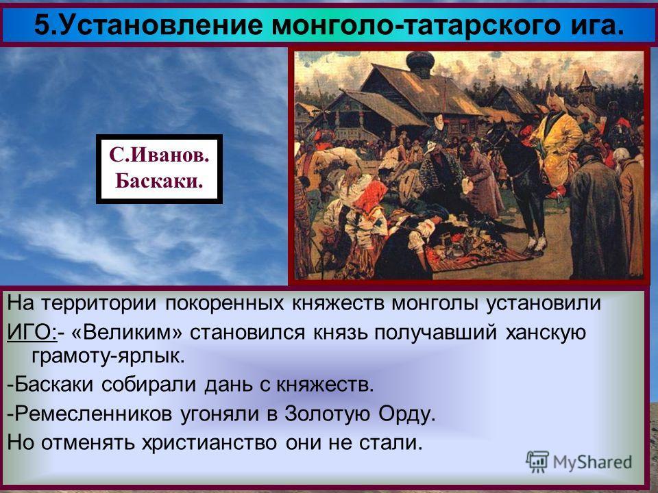 Взяв Киев Батый вторгся в земли Галицко-Во-лынского княжества и подчинил его себе. Вскоре Батый вторгся в Западную Европу,но ослабленный борьбой с Русью в 1242 г ушел на Волгу.
