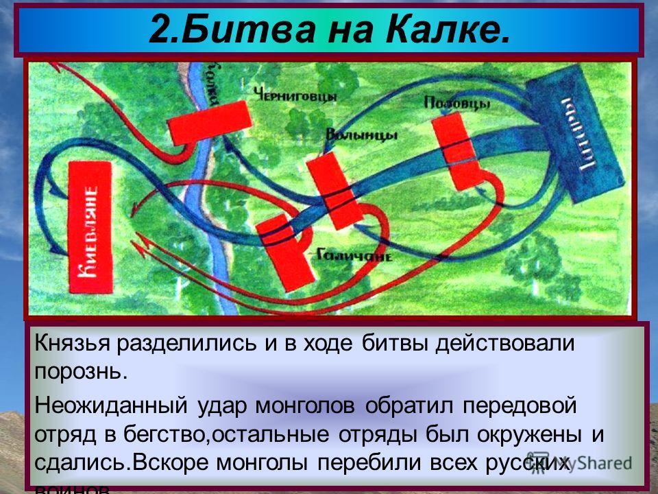 В 1215 г. Покорили Китай, в 1221 г. Среднюю Азию, в 1223 г. монголы вторглись в Дикое Поле. 2.Битва на Калке. 1223 р.Калка