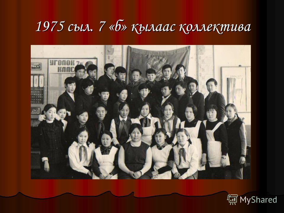 1975 сыл. 7 «б» кылаас коллектива