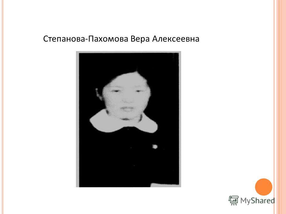Степанова-Пахомова Вера Алексеевна