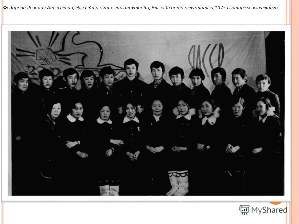 Федорова Розалия Алексеевна, Элгээйи нэъилиэгин олохтоо5о, Элгээйи орто оскуолатын 1975 сыллаа5ы выпускнига