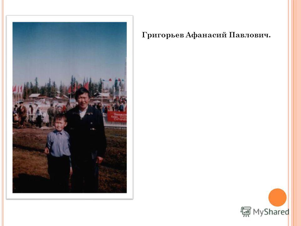 Григорьев Афанасий Павлович.
