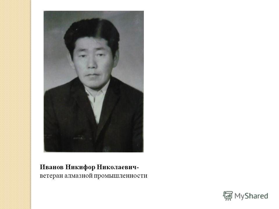 Иванов Никифор Николаевич- ветеран алмазной промышленности
