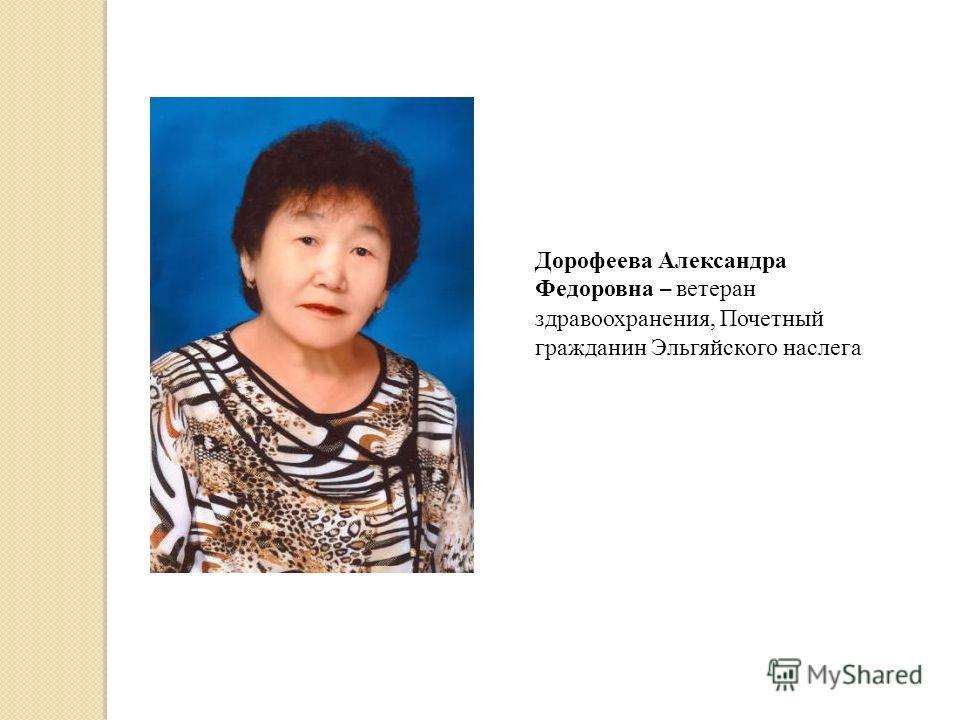 Дорофеева Александра Федоровна – ветеран здравоохранения, Почетный гражданин Эльгяйского наслега