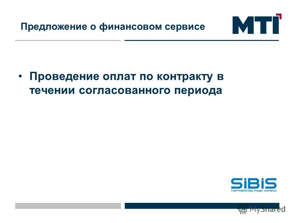 Проведение оплат по контракту в течении согласованного периода Предложение о финансовом сервисе