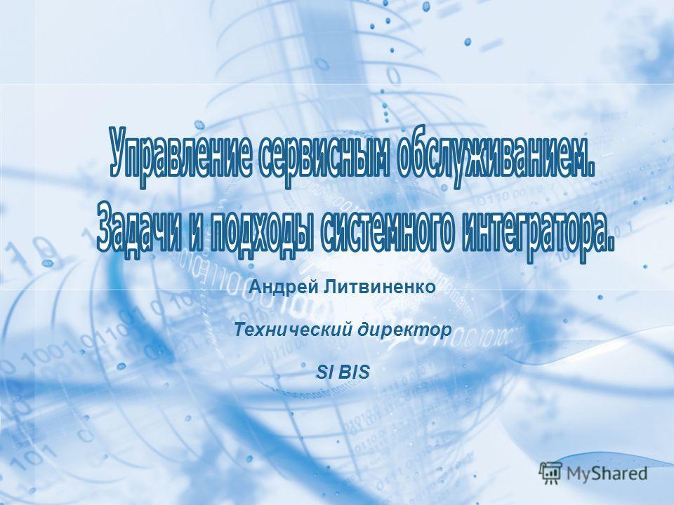ДД.ММ.ГГГГ, SI BIS, Семинар_________ Андрей Литвиненко Технический директор SI BIS