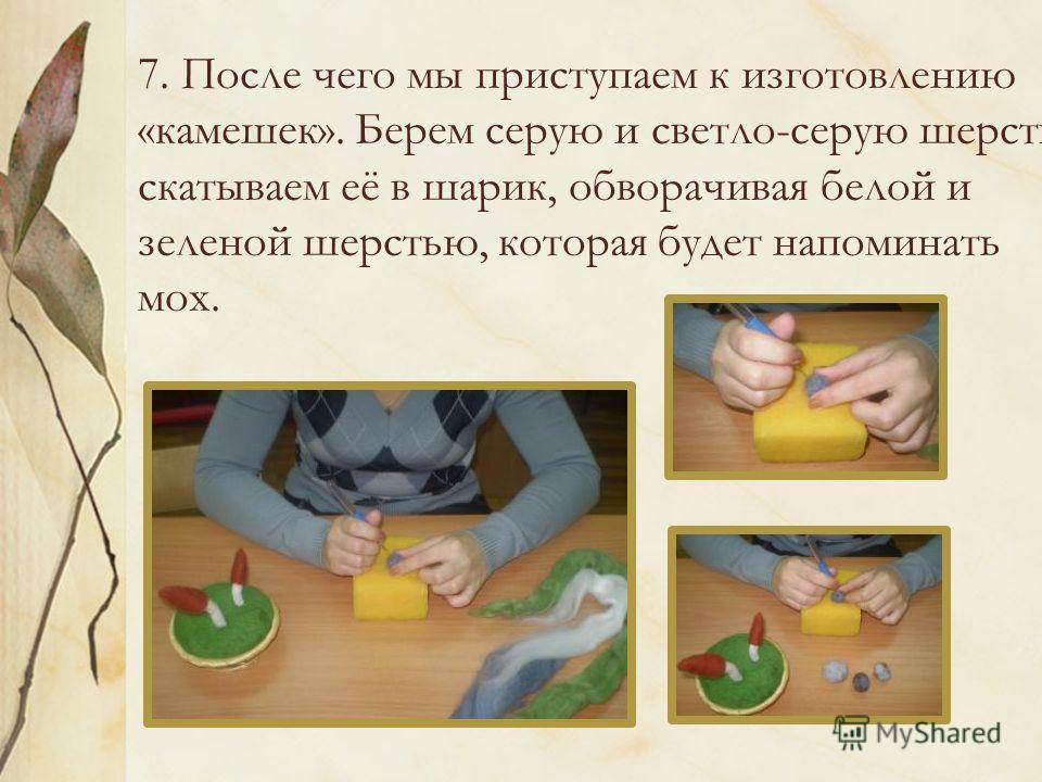 7. После чего мы приступаем к изготовлению «камешек». Берем серую и светло-серую шерсть, скатываем её в шарик, обворачивая белой и зеленой шерстью, которая будет напоминать мох.
