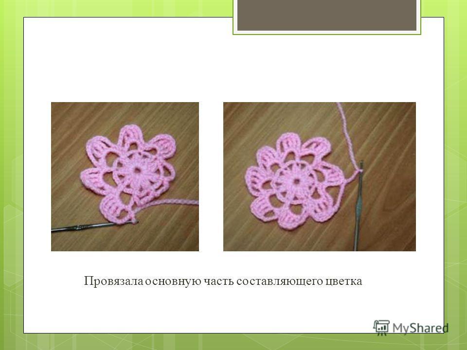 Провязала основную часть составляющего цветка