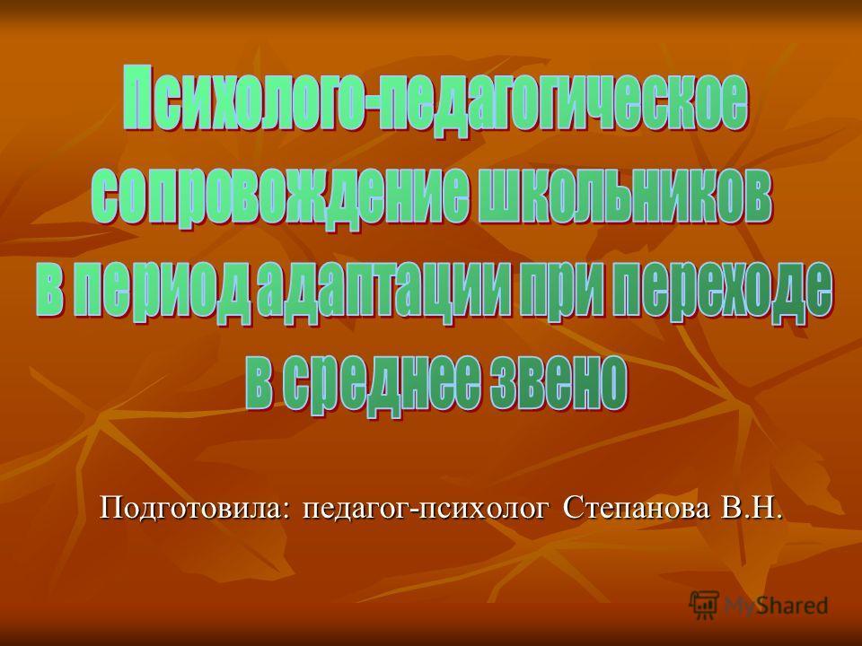 Подготовила: педагог-психолог Степанова В.Н.