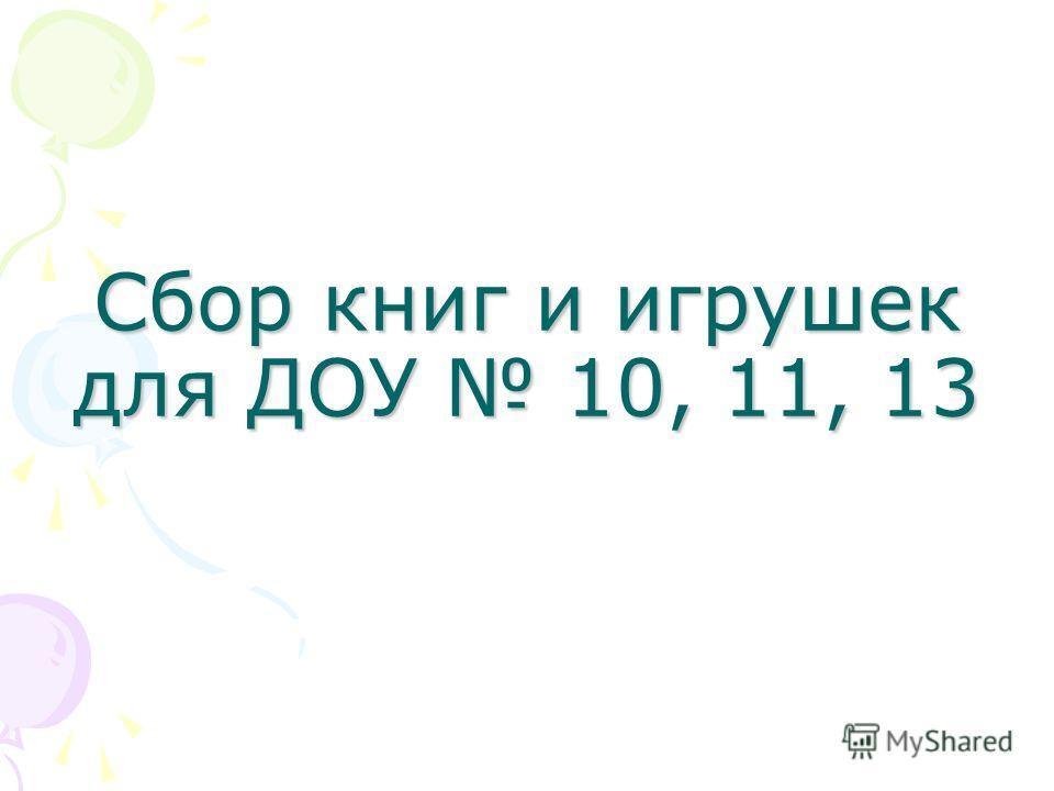 Сбор книг и игрушек для ДОУ 10, 11, 13