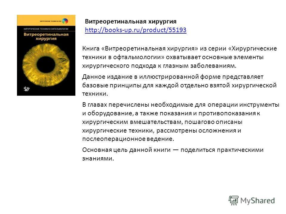 Витреоретинальная хирургия http://books-up.ru/product/55193 Книга «Витреоретинальная хирургия» из серии «Хирургические техники в офтальмологии» охватывает основные элементы хирургического подхода к глазным заболеваниям. Данное издание в иллюстрирован