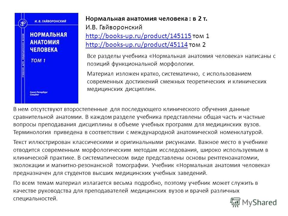 Нормальная анатомия человека : в 2 т. И.В. Гайворонский http://books-up.ru/product/145115http://books-up.ru/product/145115 том 1 http://books-up.ru/product/45114http://books-up.ru/product/45114 том 2 Все разделы учебника «Нормальная анатомия человека