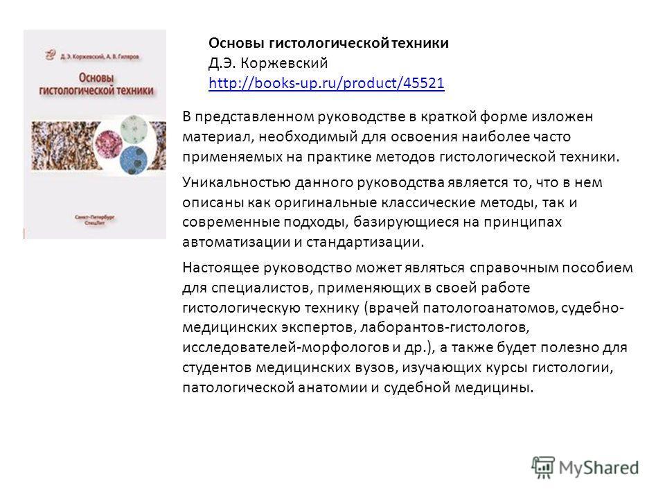 Основы гистологической техники Д.Э. Коржевский http://books-up.ru/product/45521 В представленном руководстве в краткой форме изложен материал, необходимый для освоения наиболее часто применяемых на практике методов гистологической техники. Уникальнос