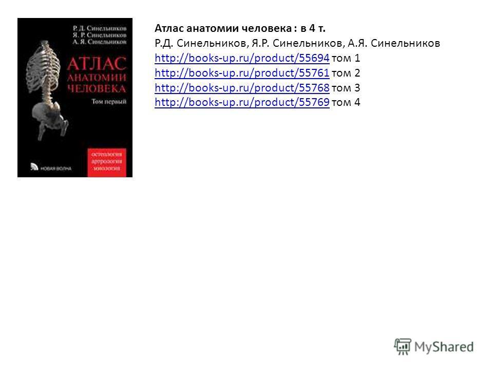 Атлас анатомии человека : в 4 т. Р.Д. Синельников, Я.Р. Синельников, А.Я. Синельников http://books-up.ru/product/55694http://books-up.ru/product/55694 том 1 http://books-up.ru/product/55761http://books-up.ru/product/55761 том 2 http://books-up.ru/pro