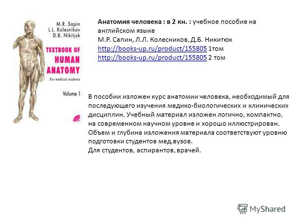 Анатомия человека : в 2 кн. : учебное пособие на английском языке М.Р. Сапин, Л.Л. Колесников, Д.Б. Никитюк http://books-up.ru/product/155805http://books-up.ru/product/155805 1том http://books-up.ru/product/155805http://books-up.ru/product/155805 2 т