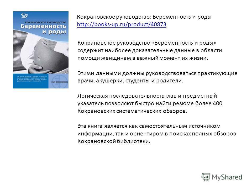 Кокрановское руководство: Беременность и роды http://books-up.ru/product/40873 Кокрановское руководство «Беременность и роды» содержит наиболее доказательные данные в области помощи женщинам в важный момент их жизни. Этими данными должны руководствов