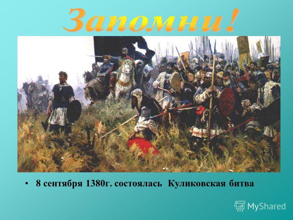 8 сентября 1380г. состоялась Куликовская битва