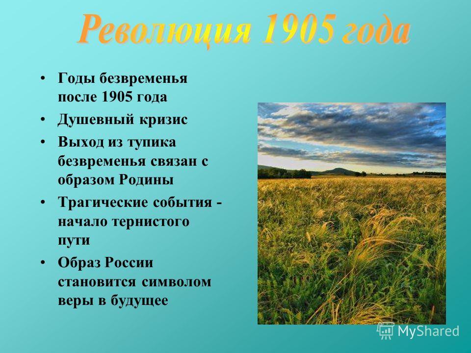 Годы безвременья после 1905 года Душевный кризис Выход из тупика безвременья связан с образом Родины Трагические события - начало тернистого пути Образ России становится символом веры в будущее