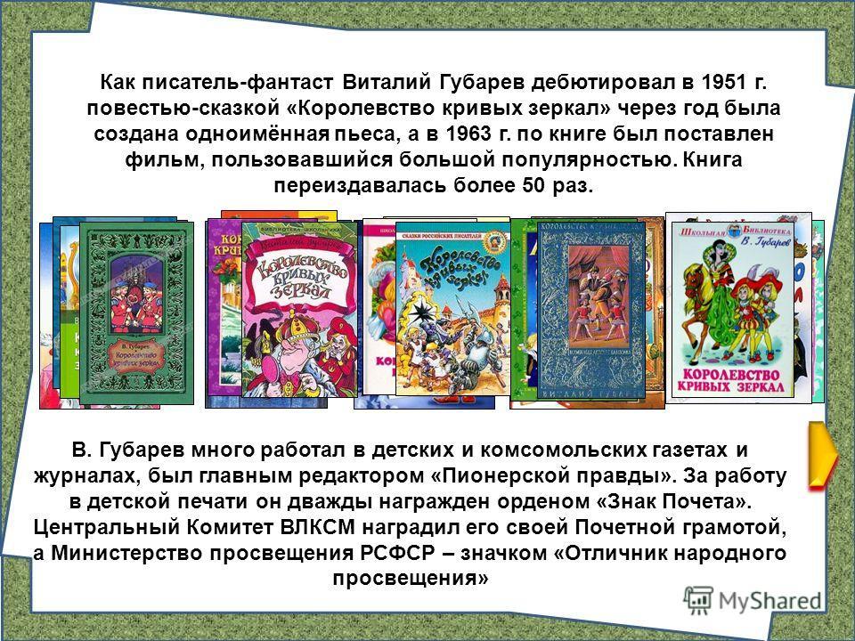 В. Губарев много работал в детских и комсомольских газетах и журналах, был главным редактором «Пионерской правды». За работу в детской печати он дважды награжден орденом «Знак Почета». Центральный Комитет ВЛКСМ наградил его своей Почетной грамотой, а
