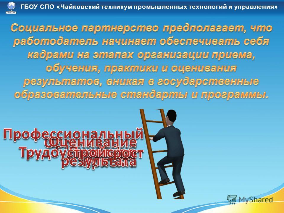 ГБОУ СПО «Чайковский техникум промышленных технологий и управления»